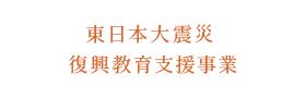東日本大震災復興教育支援事業